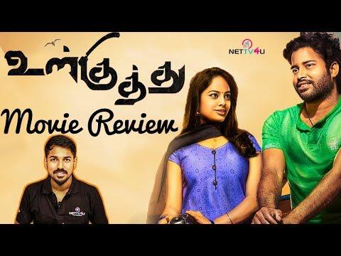 Ulkuthu Movie Review