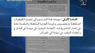 مرسوم رئاسي   تحديد قيمة هدايا التشريفات و منع تبادل الهدايا بين المسؤولين الجزائريين