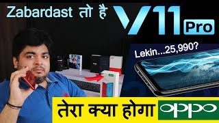 Download Video Oppo F9 pro vs Vivo V11 Pro Rs. 25,990 Me -  Is It Worth? MP3 3GP MP4