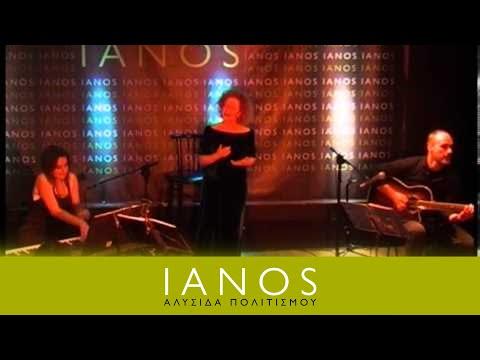 ΒΥΖΑΚΙΑ - Η Μελίνα Τανάγρη έρχεται στον Ιανό με τραγούδια δικά της και άλλων, ελληνικά και ξένα. Λόγια, κίνηση και ό, τι προκύψει ανάμεσα στα...