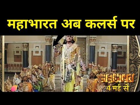 MahaBharat aaj se Colors TV par