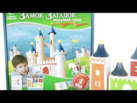 Видео - Замок загадок