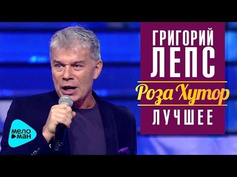 Григорий Лепс: Олег Газманов  - Вперёд, Россия! (Рождество - Роза Хутор 2016)