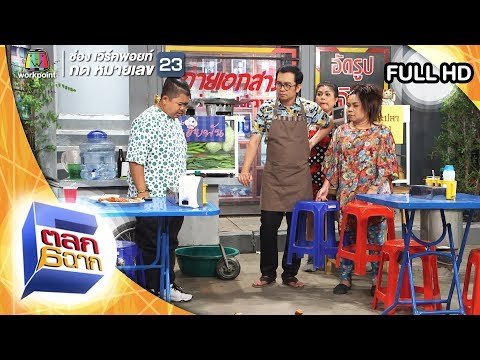 ตลก 6 ฉาก | 11 พ.ค. 62 Full HD