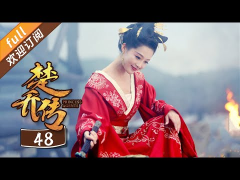 【DUBBED】✨Princess Agents EP48   Zhaoliying,Lingengxin✨   楚乔传