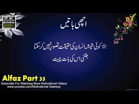 Quotes about friendship - Alfaz part 35 aqwal e zareen in hindi urdu with voice  life changing quotes collection