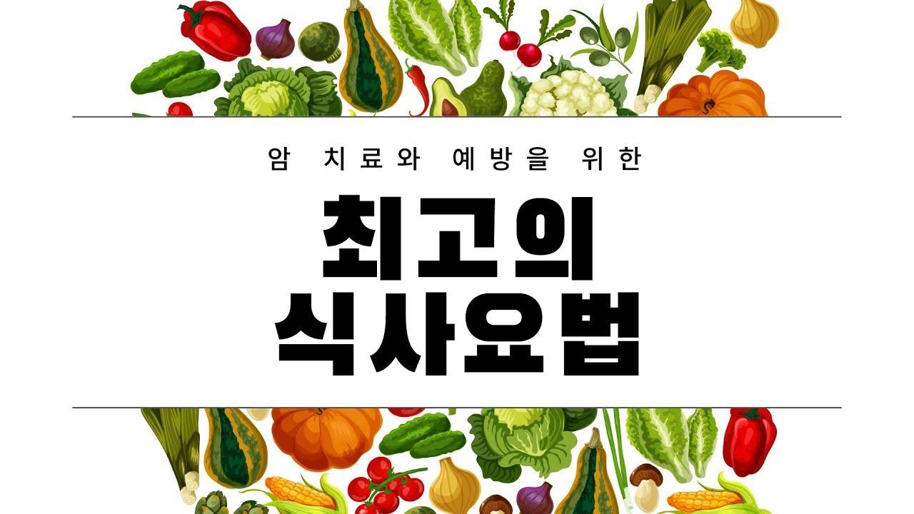 면역영양 케톤식