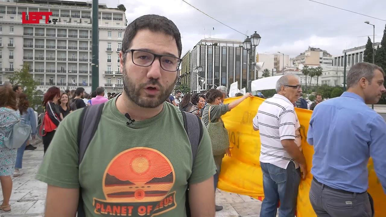 Παγκόσμια απεργία για το κλίμα -Νάσος Ηλιόπουλος