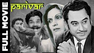 Parivar│Full Hindi Movie│Durga Khote, Kishore Kumar
