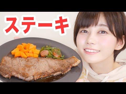 A5ランクサーロインステーキを焼いて食べる
