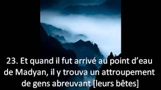 Coran-Sourate 28, Le Récit (Al-Qasas), Partie 2 (v12-28), Adel Al Kalbani