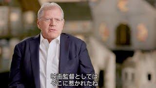 ロバート・ゼメキス監督「芸術が癒しの力を持つことは世界共通の認識だ」/映画『マーウェン』インタビュー映像
