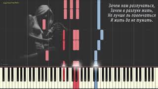 Разлука, ты разлука...(Ноты и Видеоурок для фортепиано) (piano cover)