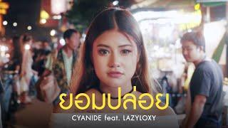 Video Cyanide Feat.Lazyloxy - ยอม..ปล่อย Let you go [ Official MV ] MP3, 3GP, MP4, WEBM, AVI, FLV Januari 2019