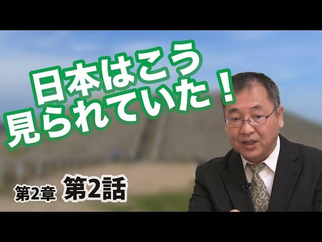 日本はこう見られていた! 〜旧唐書から読み解く〜【CGS 日本の歴史 2-2】