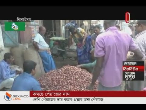 Onion prices down by Tk 20-25 as new yield hits market (17-11-2019) Courtesy: Independent TV