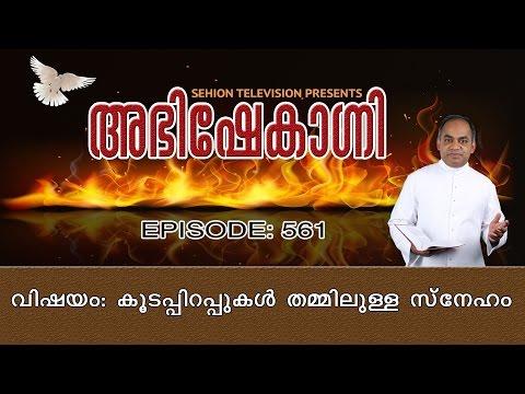 Abhishekagni I Episode 561