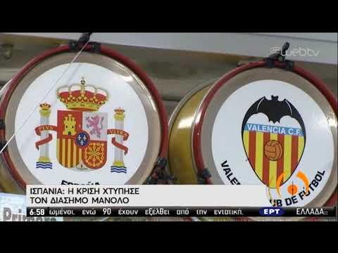 Η κρίση χτύπησε και τον διάσημο Ισπανό οπαδό Μανόλο | 19/05/2020 | ΕΡΤ