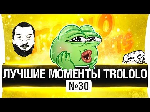 ЛУЧШИЕ МОМЕНТЫ TROLOLO #30 😀