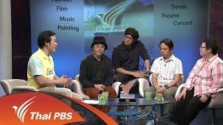 สารพันเพลงลูกทุ่ง ศิลป์สโมสร - นกส้ม เวทีหนังสั้นไทยพีบีเอส