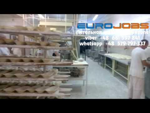 Работа на пекарне  Польша EuroJobs
