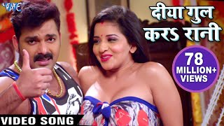 Video दिया गुल करS - HD Video - Pawan Singh - Monalisa - Diya Gul Kara - Pawan Raja - Bhojpuri Songs 2019 download in MP3, 3GP, MP4, WEBM, AVI, FLV January 2017