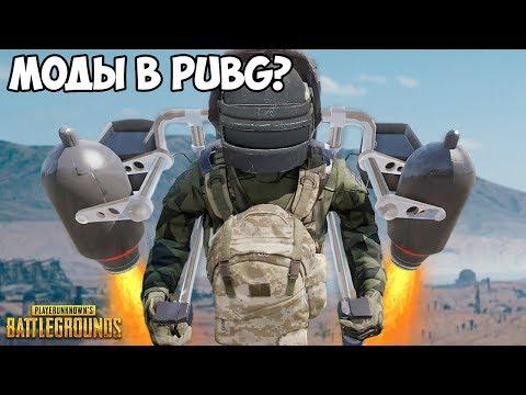 БУДУТ ЛИ МОДЫ В PUBG? - МОДИФИКАЦИИ ПАБГ (видео)