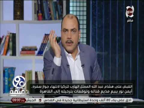 """محمد الباز: """"الإخوان"""" تخلوا عن هشام عبد الله"""