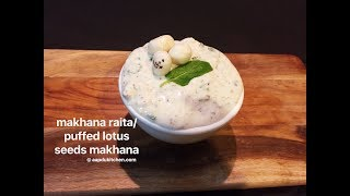 written recipe: http://www.aapdukitchen.com/makhana-raitaWebsite – http://www.aapdukitchen.comFacebook – https://www.facebook.com/aapdukitchenTwitter – https://twitter.com/aapdukitchenPinterest – https://www.pinterest.com/aapdukitchenGoogle Plus – https://plus.google.com/112725605940703008905/postsLinkedin - https://in.linkedin.com/in/aapdukitchenInstagram - https://www.instagram.com/aapdukitchenTumblr - http://aapdukitchen.tumblr.comYoutube - https://www.youtube.com/channel/UCwpTmv0AKkS5GgK7I4v8lRwmakhana raita  puffed lotus seeds raita  makhane ka raita with step by step photo and video recipe. this is a lightly spiced and cooling raita made from makhana. this raita is heart friendly and health friendly as well.makhana raita  puffed lotus seeds raita  makhane ka raita with step by step photo and video recipe. basically, it is prepared from puffed lotus seeds, so you can call it phool makhane ka raita, makhana raita or puffed lotus seeds raita, its all one and the same. it is very easy and quick to make this healthy raita. it goes well with stuffed kuchla, any rice dish or as a side dish with lunch or dinner.