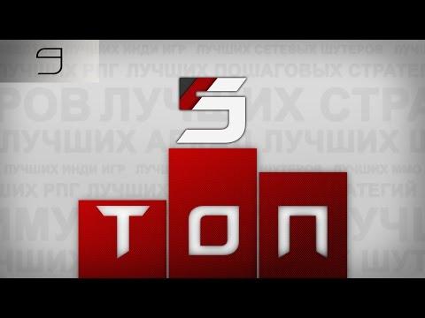 5'9 - Купить игры со скидкой можно тут - http://plaaay.ru Купон на скидку в 5%: POMIDORKA-DSM http://www.youtube.com/user/ArtGamesLP Не забывайт...
