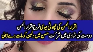 Farah Iqrar Spotted at Her Friend's Wedding Ceremony   Celeb Tribe