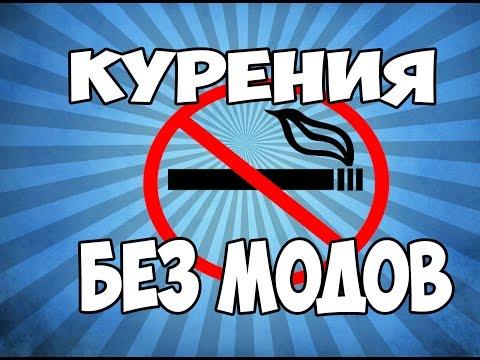 Как сделать сигарету в майнкрафте