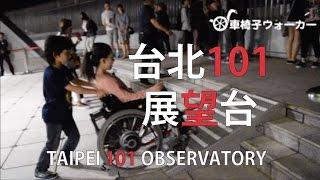 TAIPEI 101 OBSERVATORY 台北101展望台