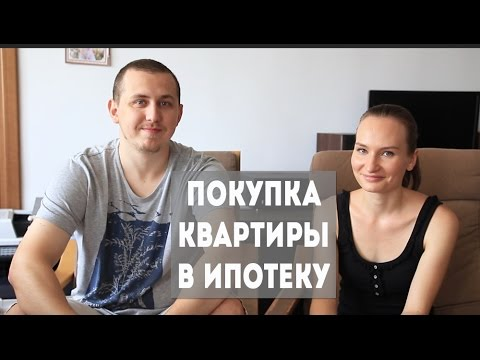 НОВОСТРОЙКА В ИПОТЕКУ - наш опыт - DomaVideo.Ru