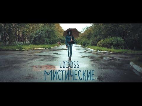 Lodoss - Мистические (2014)