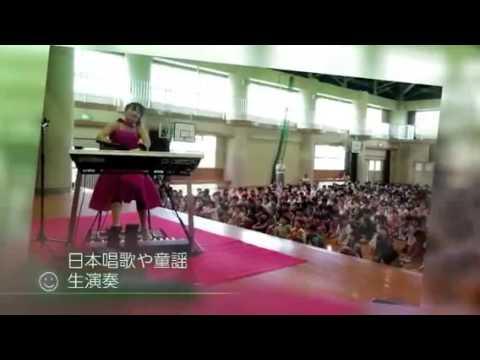 熊本市立秋津小学校☆芸術鑑賞会☆茶屋桃子エレクトーン