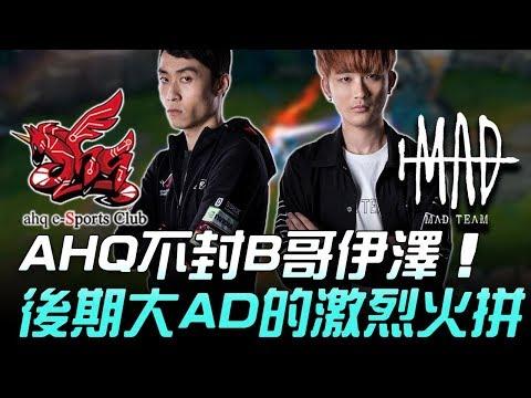 AHQ vs MAD AHQ不封B哥伊澤 後期大AD的激烈火拼!Game3
