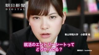 朝日新聞デジタル 就活での徹底活用術 2分で差がつく篇