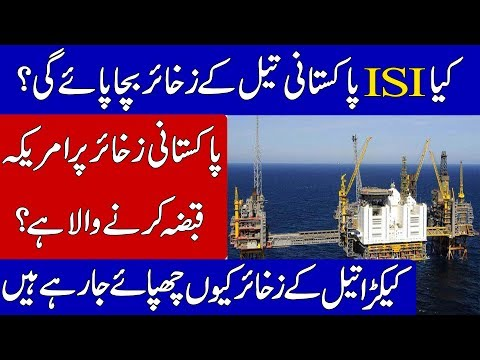 UNKNOWN FACTS BEHIND PAKISTANI KEKRA 1 OIL AND GAS RESERVES | KHOJI TV
