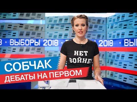 Дебаты на Первом. Собчак, Жириновский, Явлинский и другие кандидаты (06.03.2018)