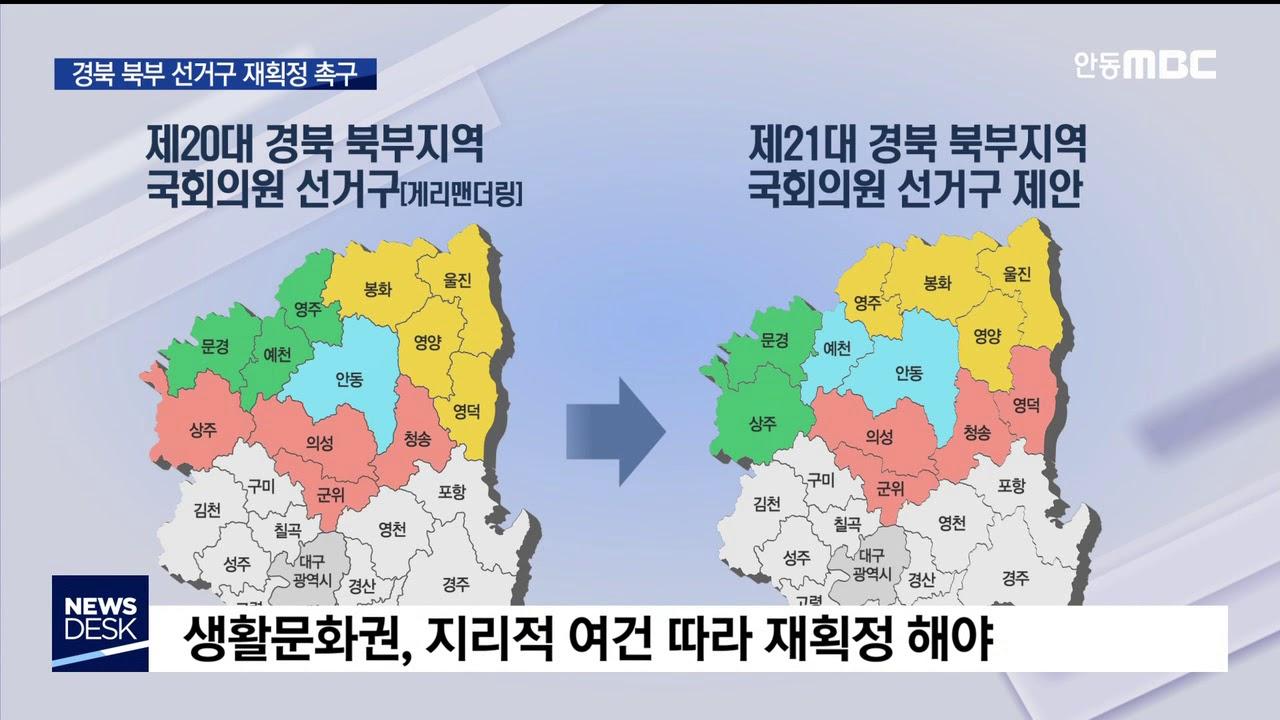 R)경북북부 선거구 재획정 촉구