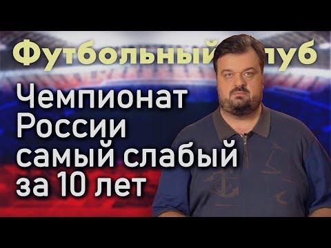 Чемпионат России самый слабый за 10 лет - DomaVideo.Ru