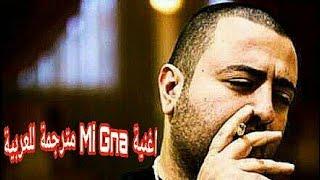 اغنية Mi Gna مترجمة للعربية