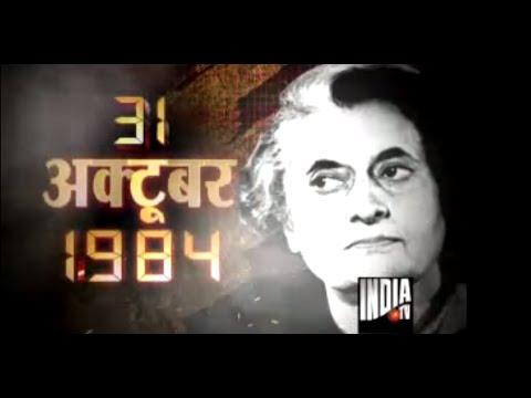 Video 31st October, 1984: PM Indira Gandhi's Last Moments - India TV download in MP3, 3GP, MP4, WEBM, AVI, FLV January 2017