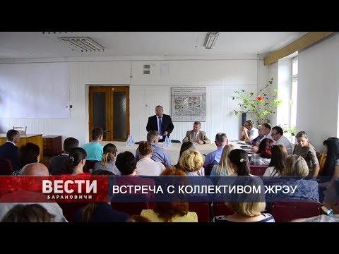 Вести Барановичи 01 июля 2019.