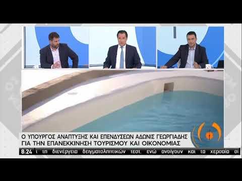 Ο Υπουργός Ανάπτυξης και Επενδύσεων Α.Γεωργιάδης στην ΕΡΤ   15/06/2020   ΕΡΤ