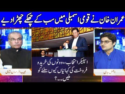 Nuqta e Nazar with Ajmal Jami | 15 August 2018 | Dunya News
