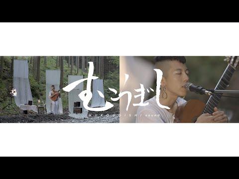 , title : 'むこうぎしサウンド | 清水煩悩:「まほう」「リリィ」'