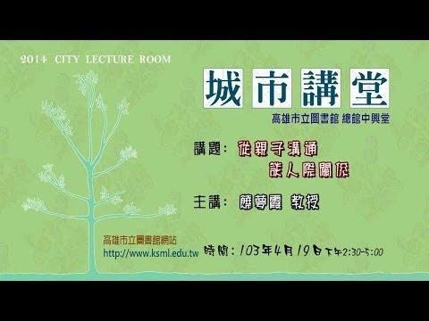 20140419高雄市立圖書館城市講堂—饒夢霞:從親子溝通談人際關係
