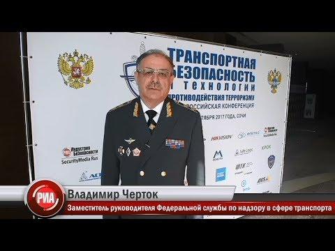 Заместитель руководителя Ространснадзора Владимир Черток